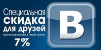 Подписчикам в ВК -7%